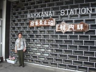 wakkanaieki.JPG