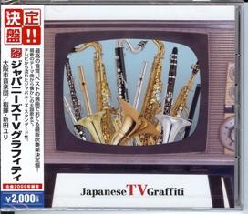 japaneseTV.jpg