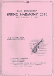 springharmony2010program.jpg