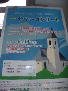 kanazawadaigakusummer.jpg