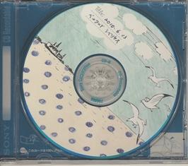 keihanna cd.jpg