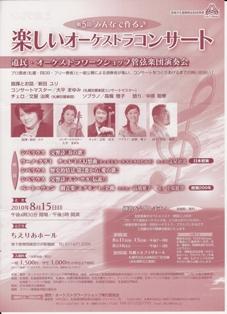 himes concert2010.jpg
