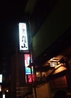 taniyama.jpg