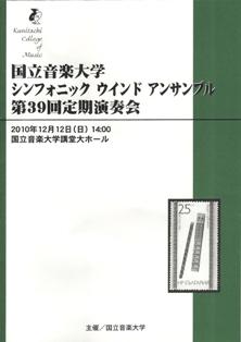 symphonicwind39th program.jpg