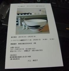 maikosan card.jpg