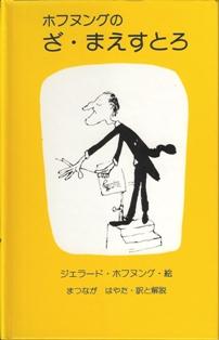 hohnung book.jpg