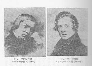 R.Schumann picture.jpgmini.jpg