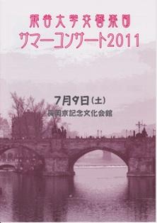 ryukoku program.jpgmini.jpg