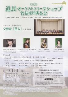 doumin orchestra2011mini.jpg