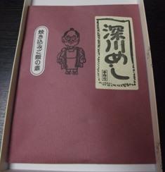 hukagawameshi.jpg