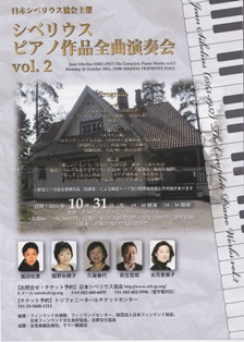 Sibelius Society piano2011 autumu.jpgmini.jpg