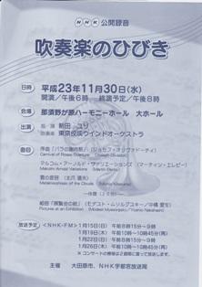 NHK-FM.jpgminimini.jpg