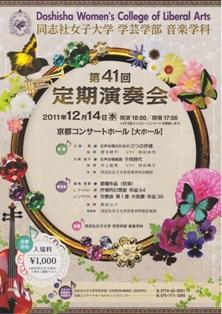 dousisyajosshidai concert.jpg