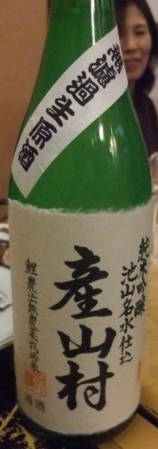 ubuyamamura.jpg