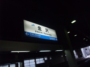 kanazawaeki.jpg