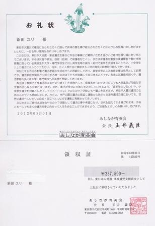 ashinaga ryousyusyo mini.jpg