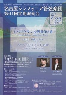 nagoya synphonia2012minimini.jpg
