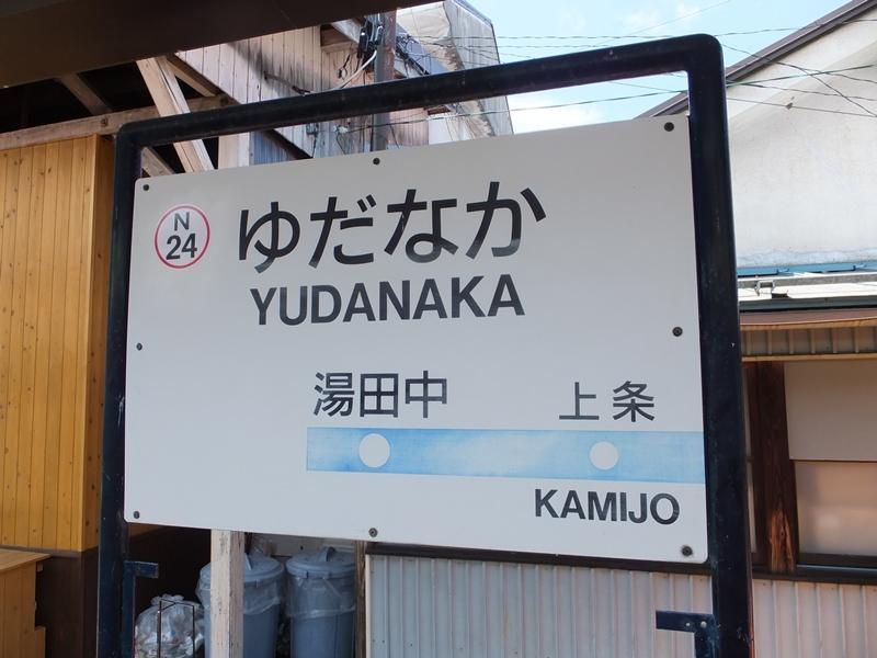 yudanakaeki.jpg