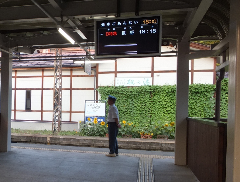 yudanakaeki3.jpg
