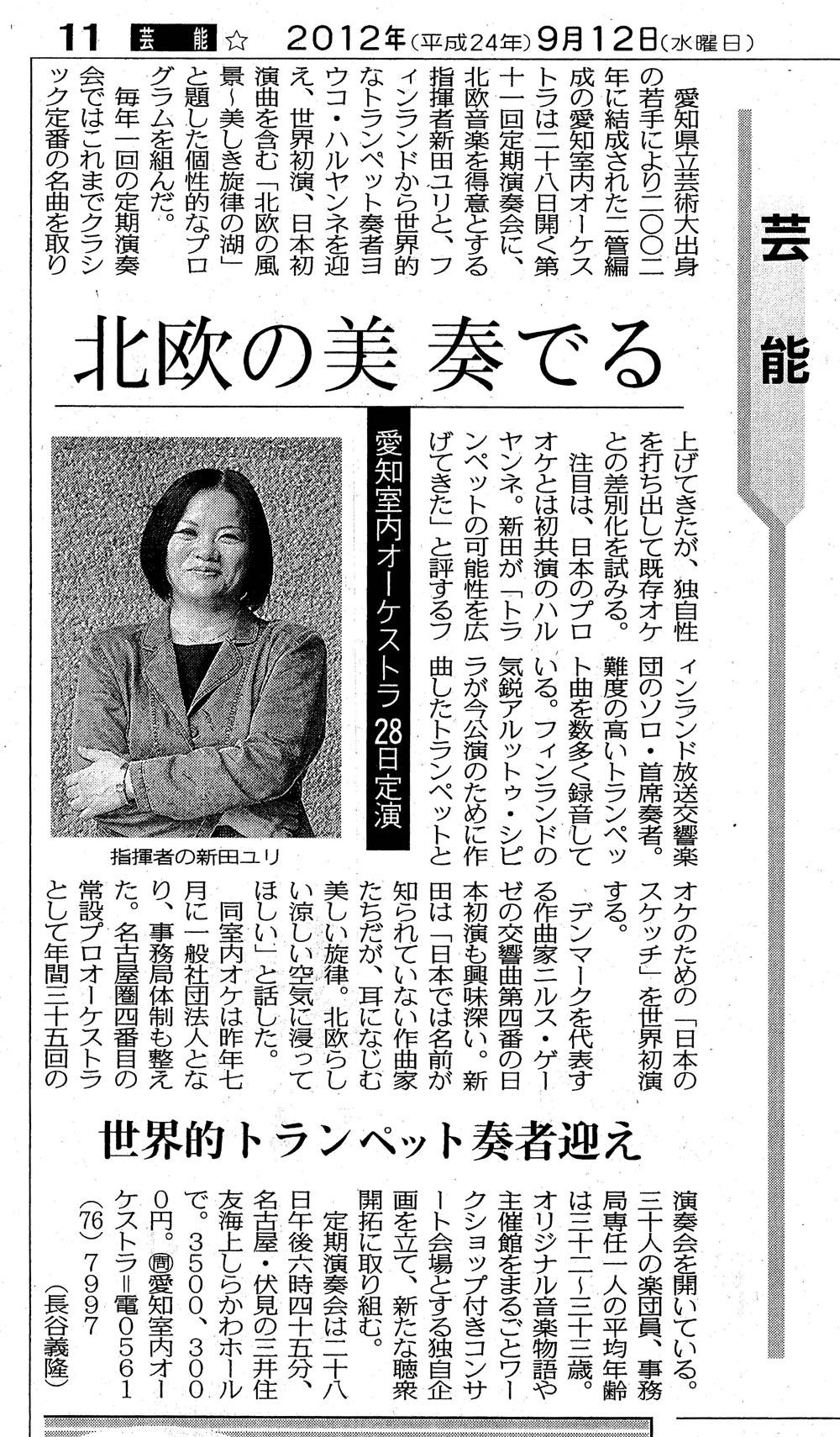 2012.9.12news2.jpg