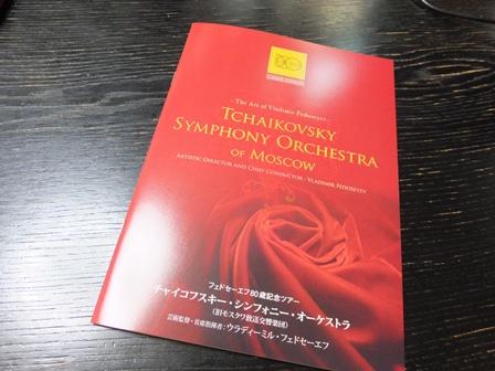 tchaikovsky symphony orchestra.jpg