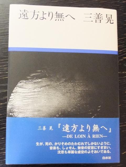 miyoshibook.jpg