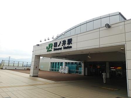 shinonoieki.jpg