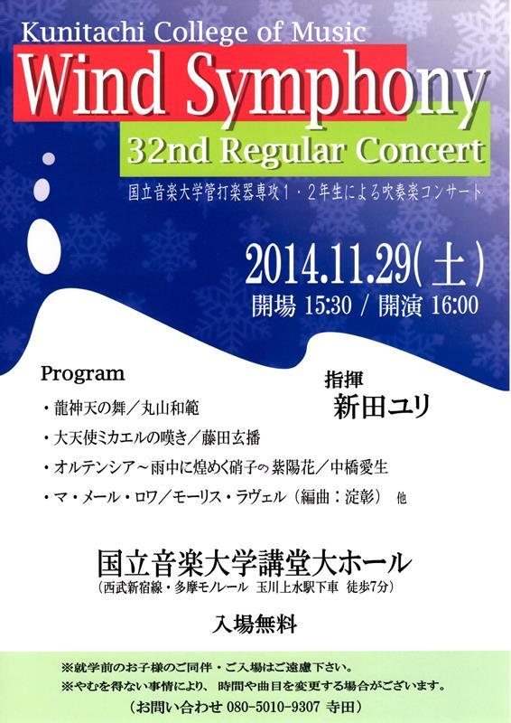 kunitachiwindsymphony2014.jpg