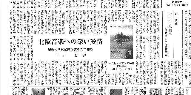 読書人 6/26号 (640x320).jpg