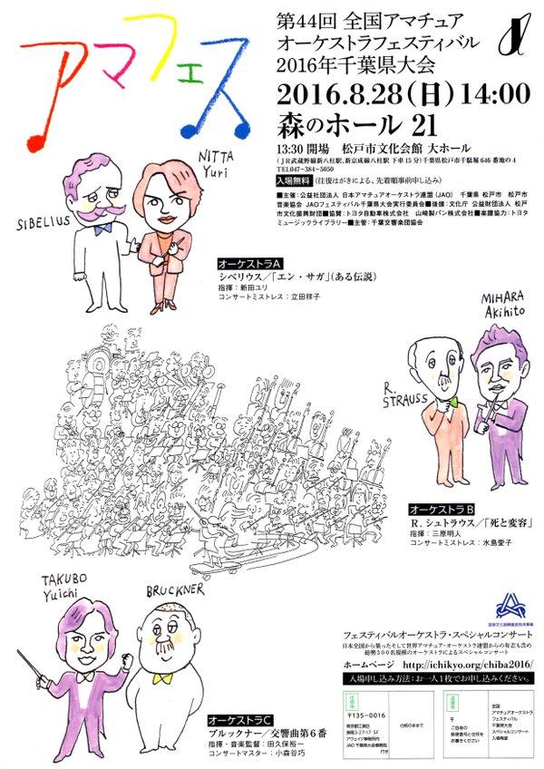 JAO2016Chiba.jpg